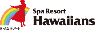 Spa Resort Hawaiiansトップページへ